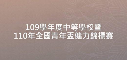 109學年度中等學校暨110年全國青年盃健力錦標賽