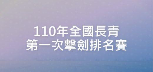 110年全國長青第一次擊劍排名賽