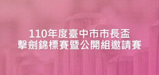 110年度臺中市市長盃擊劍錦標賽暨公開組邀請賽