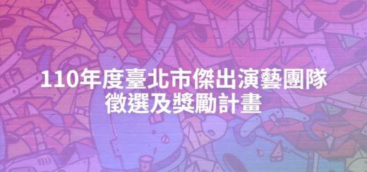 110年度臺北市傑出演藝團隊徵選及獎勵計畫