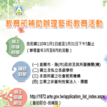 110年教育部補助辦理藝術教育活動