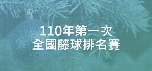 110年第一次全國藤球排名賽