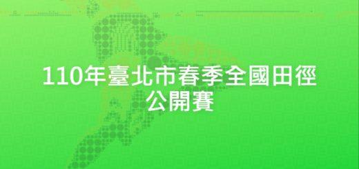 110年臺北市春季全國田徑公開賽