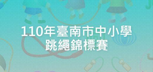 110年臺南市中小學跳繩錦標賽