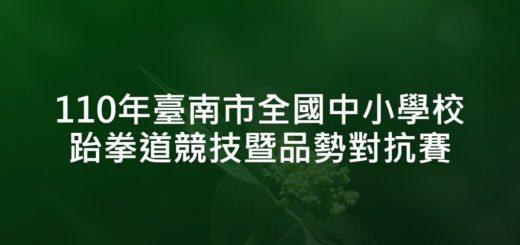 110年臺南市全國中小學校跆拳道競技暨品勢對抗賽