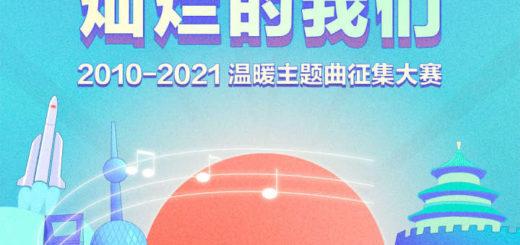 2010-2021「燦爛的我們」溫暖主題曲徵集大賽