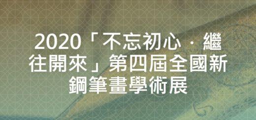 2020「不忘初心.繼往開來」第四屆全國新鋼筆畫學術展