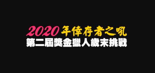 2020「倖存者之吼!」第二屆獎金獵人歲末挑戰