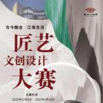 2020「古今融合.江南生活」匠藝文創設計大賽