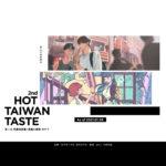 2020「寫出你的臺灣味」第二屆哈臺味短篇&長篇小說賞