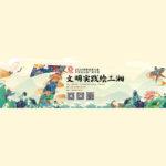 2020「文明實踐繪三湘」第七屆湖南省大學生公益廣告大賽