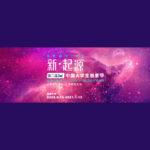 2020「新.起源」第二屆中國大學生創意節作品徵集