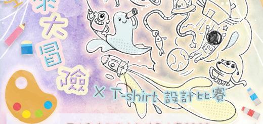 2020「未來大冒險T shirt 設計比賽」國際兒童及青少年繪畫大賽