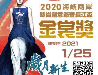 2020「歲月.新生」海峽兩岸時尚創意節暨長江盃金裳獎