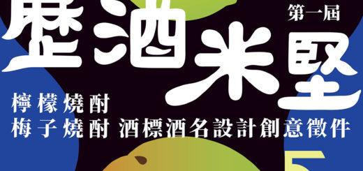 2020「歷酒米堅」台灣農創第一屆酒標及酒名設計大賽