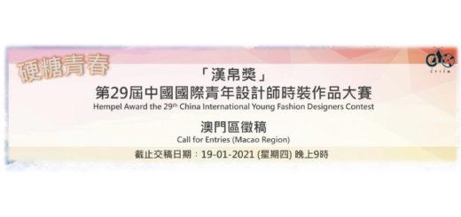 2020「硬糖青春」第二十九屆「漢帛獎」中國國際青年設計師時裝作品大賽.澳門區徵稿