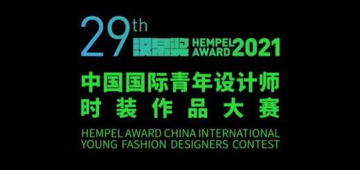 2020「硬糖青春」第二十九屆「漢帛獎」中國國際青年設計師時裝作品大賽