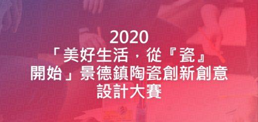 2020「美好生活,從『瓷』開始」景德鎮陶瓷創新創意設計大賽
