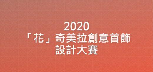 2020「花」奇美拉創意首飾設計大賽