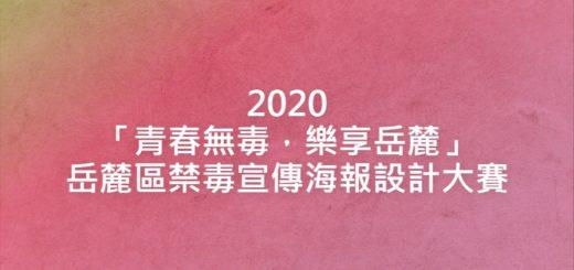 2020「青春無毒,樂享岳麓」岳麓區禁毒宣傳海報設計大賽