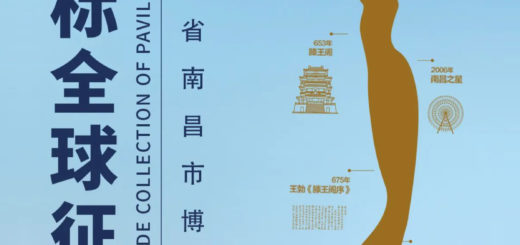 2020南昌市博物館館標設計競賽