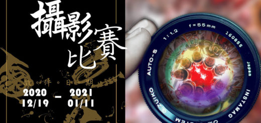 2020嘉義市國際管樂節.攝影比賽