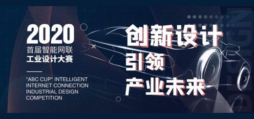 2020年首屆智能網聯工業設計大賽