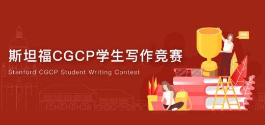 2020斯坦福CGCP學生寫作競賽.秋季賽