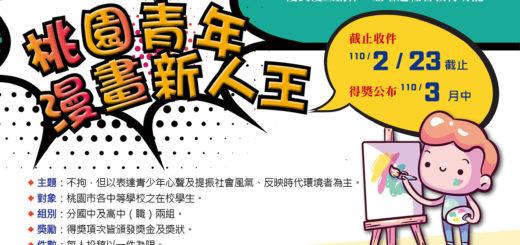 2020桃園市第十屆「桃園青年漫畫新人王」比賽