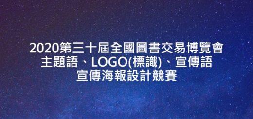 2020第三十屆全國圖書交易博覽會主題語、LOGO(標識)、宣傳語宣傳海報設計競賽