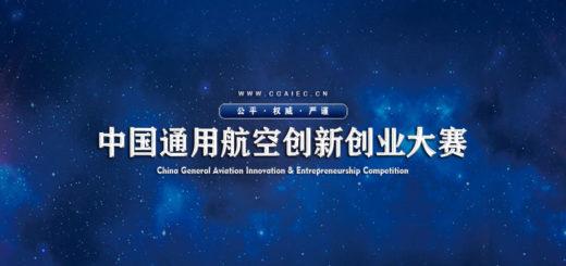 2020第三屆中國通用航空創新創業大賽