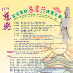 2020第九屆慈興.娑婆曼妙「菩薩行 」兒童繪畫比賽