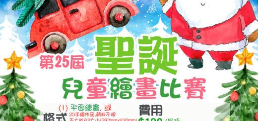 2020第二十五屆「聖誕」兒童繪畫比賽