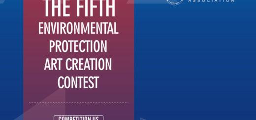 2020第五屆AACA國際環保公益設計大賽