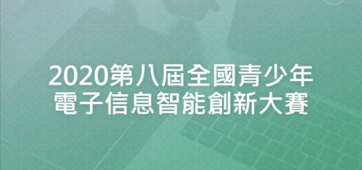 2020第八屆全國青少年電子信息智能創新大賽
