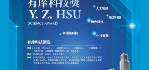 2020第十九屆有庠科技獎