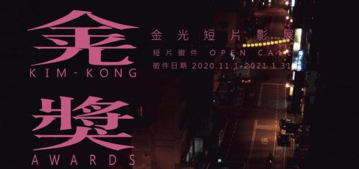 2020金光短片影展徵件