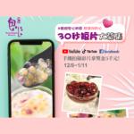 2020魏姐包心粉圓30秒短片大募集