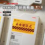 2020-2021「未來運算式」第十屆KYMCO設計挑戰盃