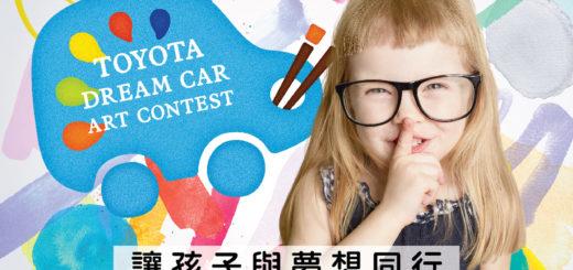 2021「你的夢想車」第三屆豐田夢想車創意繪畫大賽