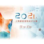 2021「光 LIGHT」第五屆上海新銳首飾設計大賽