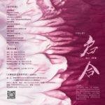 2021「啟.合」魅力東方中國國際居家衣飾原創設計大賽