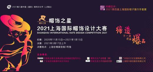 2021「帽飾之星」上海國際帽飾設計大賽
