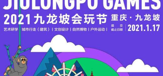 2021「我愛重慶」AIMKIDSx重慶九龍坡.會玩研學大賽