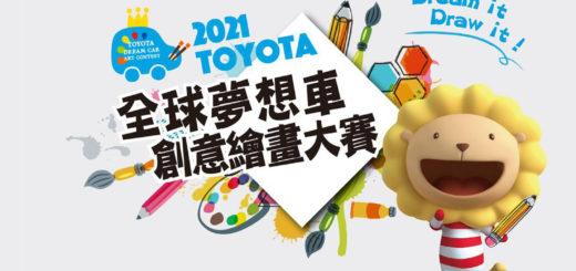 2021「我的夢想車」第十五屆TOYOTA全球夢想車創意繪畫大賽