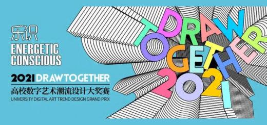 2021「樂識」DT AWARD DRAWTOGETHER 高校數字藝術潮流設計大獎賽