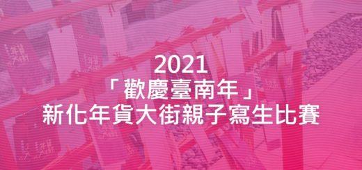 2021「歡慶臺南年」新化年貨大街親子寫生比賽