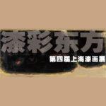 2021「漆彩東方」第四屆上海漆畫作品展