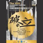 2021「破與立」第三十屆中國真維斯杯休閒裝設計大賽