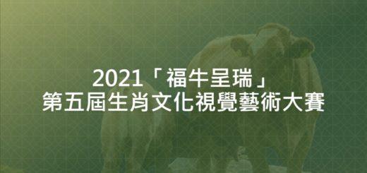 2021「福牛呈瑞」第五屆生肖文化視覺藝術大賽